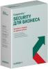 Kaspersky Endpoint Security для бизнеса – Стандартный